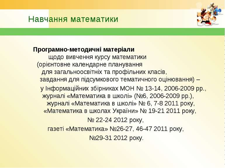 Навчання математики Програмно-методичні матеріали щодо вивчення курсу математ...