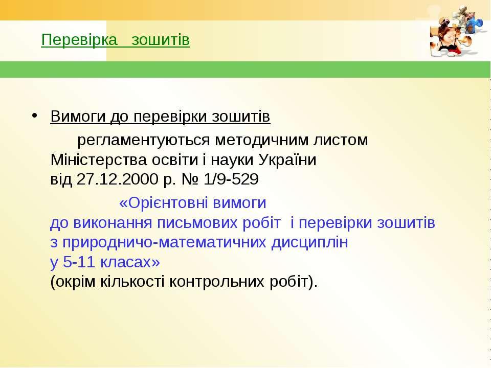 Перевірка зошитів Вимоги до перевірки зошитів регламентуються методичним лист...