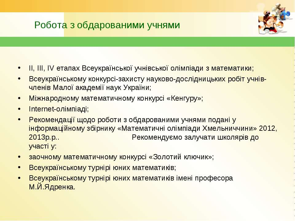 Робота з обдарованими учнями ІІ, ІІІ, ІV етапах Всеукраїнської учнівської олі...