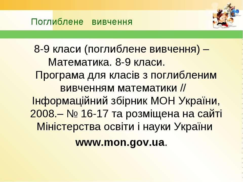 Поглиблене вивчення 8-9 класи (поглиблене вивчення) – Математика. 8-9 класи. ...