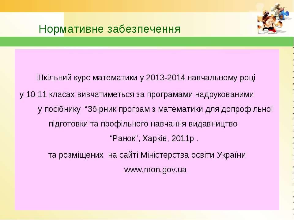 Нормативне забезпечення Шкільний курс математики у 2013-2014 навчальному році...
