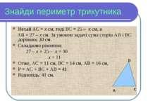 Знайди периметр трикутника Нехай АС = х см, тоді ВС = 25 – х см, а АВ = 27 – ...