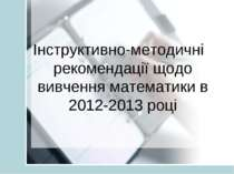 Інструктивно-методичні рекомендації щодо вивчення математики в 2012-2013 році