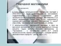 Навчання математики …ПРОДОВЖЕННЯ) в 5-9-х класах загальноосвітніх навчальних ...
