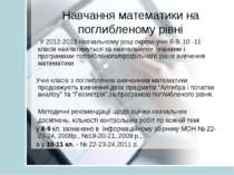 Навчання математики на поглибленому рівні У 2012-2013 навчальному році окремі...