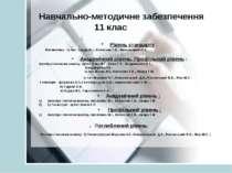 Навчально-методичне забезпечення 11 клас Рівень стандарту : Математика . 1) А...