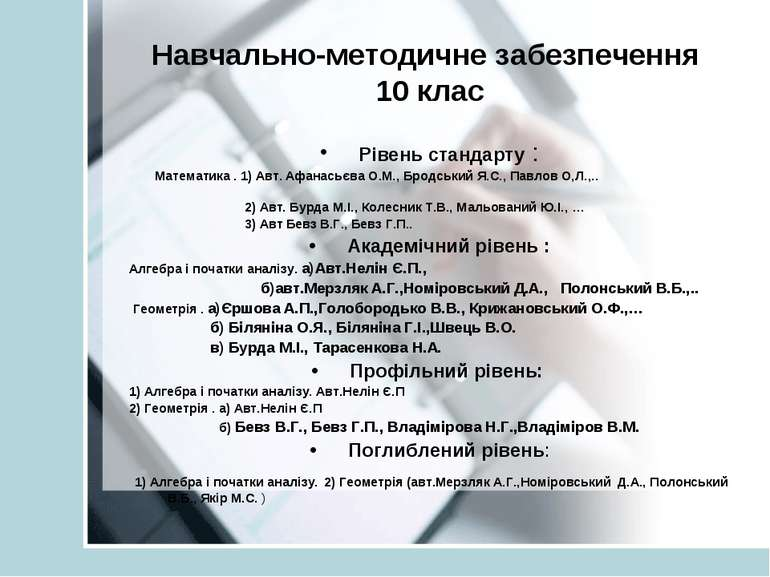 Навчально-методичне забезпечення 10 клас Рівень стандарту : Математика . 1) А...