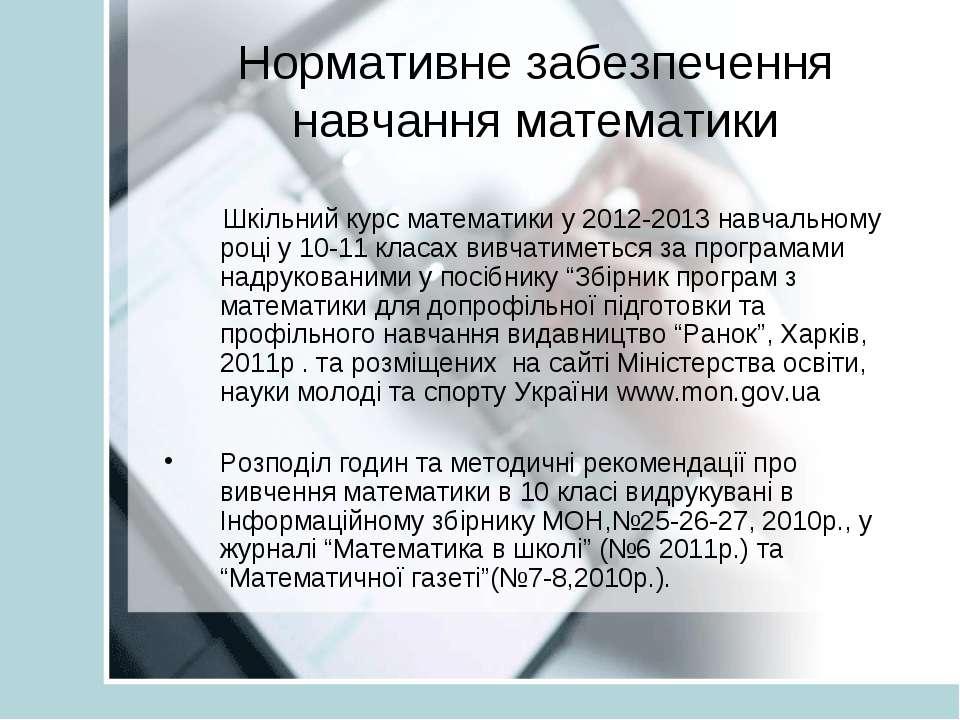 Нормативне забезпечення навчання математики Шкільний курс математики у 2012-2...