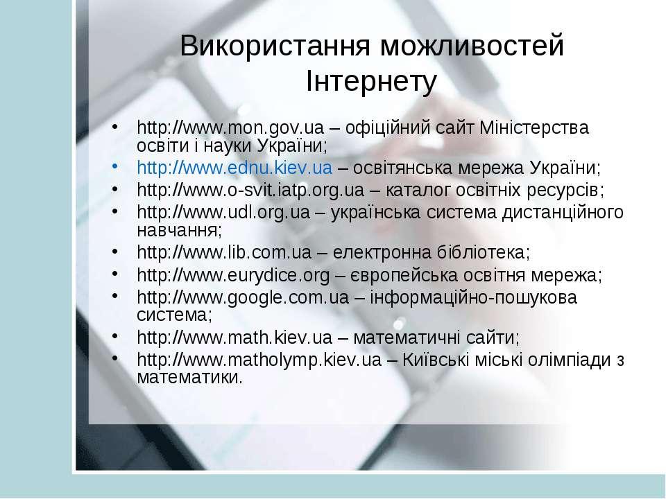 Використання можливостей Інтернету http://www.mon.gov.ua – офіційний сайт Мін...