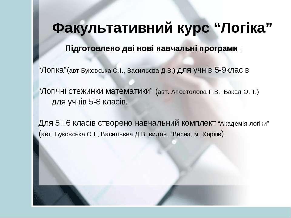"""Факультативний курс """"Логіка"""" Підготовлено дві нові навчальні програми : """"Логі..."""