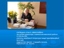 СКРИЦЬКА ОЛЬГА МИКОЛАЇВНА заступник директора з навчально-виховної роботи ССЗ...