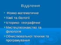 Відділення Фізико-математичне Хімії та біології Історико- географічне Мистецт...