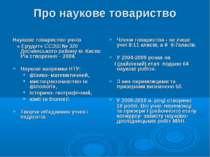 Про наукове товариство Наукове товариство учнів « Ерудит» ССЗШ № 320 Деснянсь...
