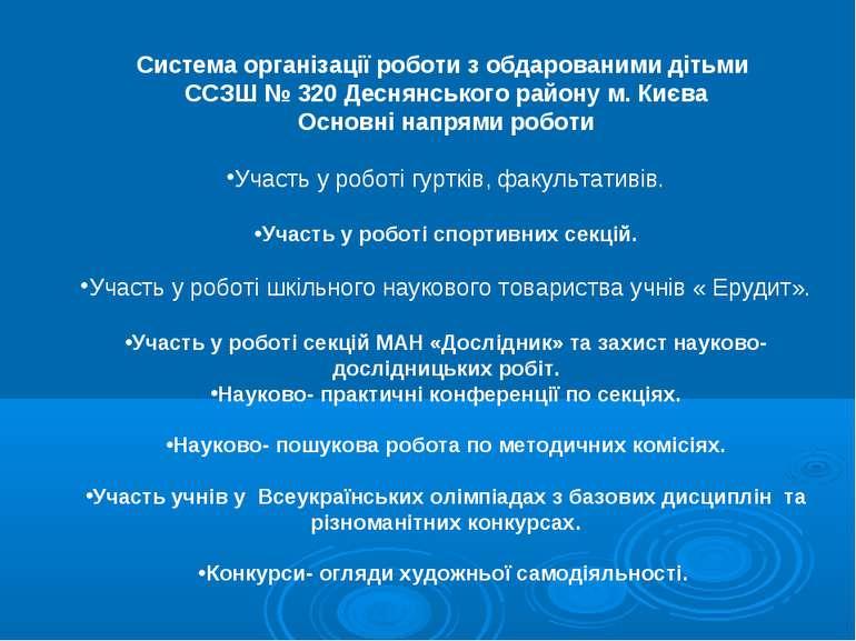 Система організації роботи з обдарованими дітьми ССЗШ № 320 Деснянського райо...