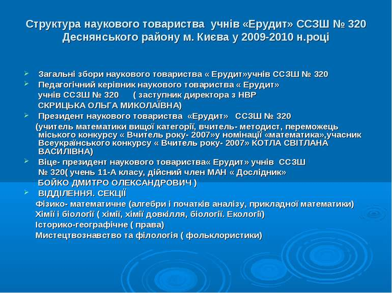 Структура наукового товариства учнів «Ерудит» ССЗШ № 320 Деснянського району ...