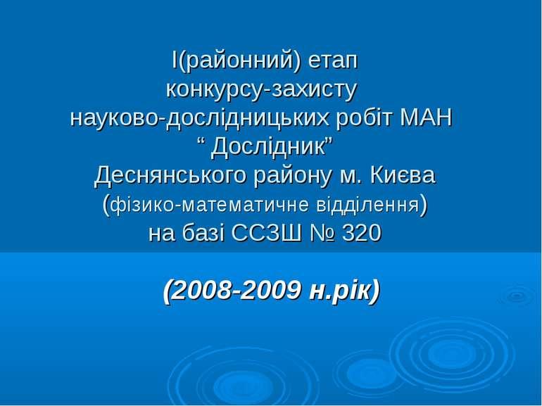 """І(районний) етап конкурсу-захисту науково-дослідницьких робіт МАН """" Дослідник..."""