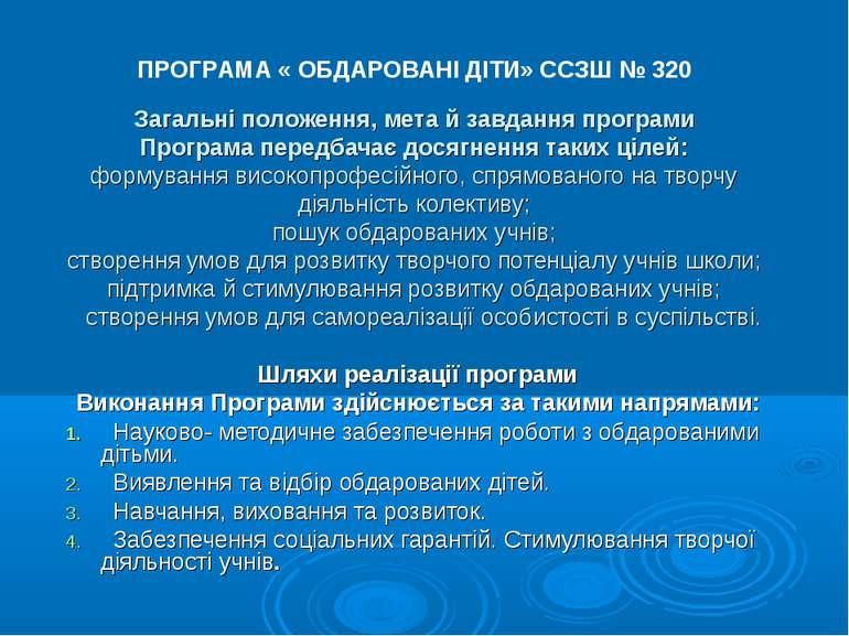 ПРОГРАМА « ОБДАРОВАНІ ДІТИ» ССЗШ № 320 Загальні положення, мета й завдання пр...