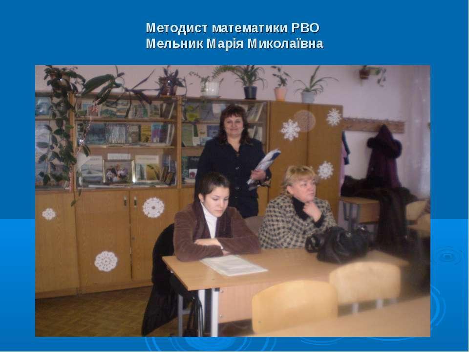 Методист математики РВО Мельник Марія Миколаївна