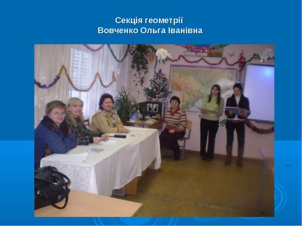 Секція геометрії Вовченко Ольга Іванівна