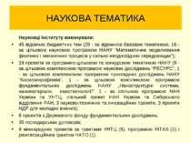 НАУКОВА ТЕМАТИКА Науковці Інституту виконували: 45 відомчих бюджетних тем (29...