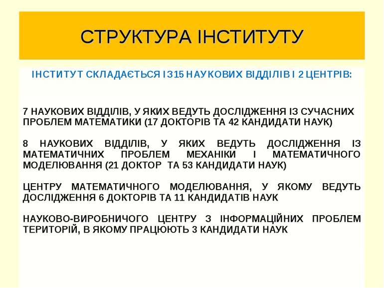 СТРУКТУРА ІНСТИТУТУ ІНСТИТУТ СКЛАДАЄТЬСЯ ІЗ 15 НАУКОВИХ ВІДДІЛІВ І 2 ЦЕНТРІВ:...