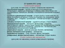 23 травня 2011 року Профільний предмет (для учнів, які навчались у класах з п...