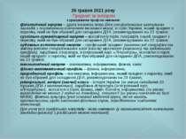 26 травня 2011 року Предмет за вибором з урахуванням профілю навчання: філоло...