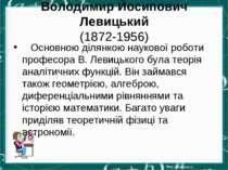 Володимир Йосипович Левицький (1872-1956)  Основною ділянкою наукової робот...