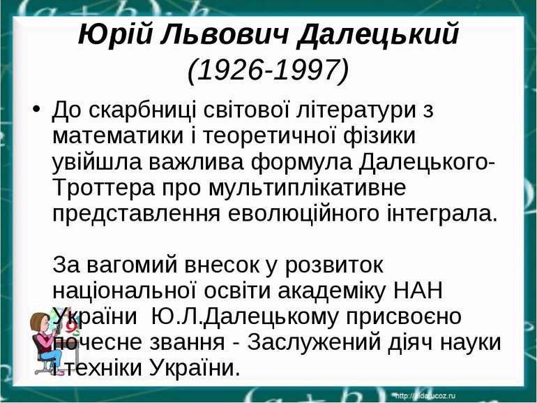 Юрій Львович Далецький (1926-1997) До скарбниці світової літератури з математ...