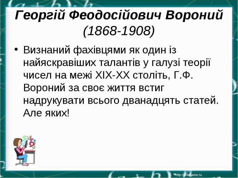 Георгій Феодосійович Вороний (1868-1908) Визнаний фахівцями як один із найяск...