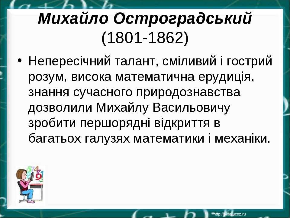 Михайло Остроградський (1801-1862) Непересічний талант, сміливий і гострий ро...