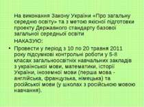 На виконання Закону України «Про загальну середню освіту» та з метою якісної ...