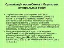 Організація проведення підсумкових контрольних робіт За результатами роботи у...