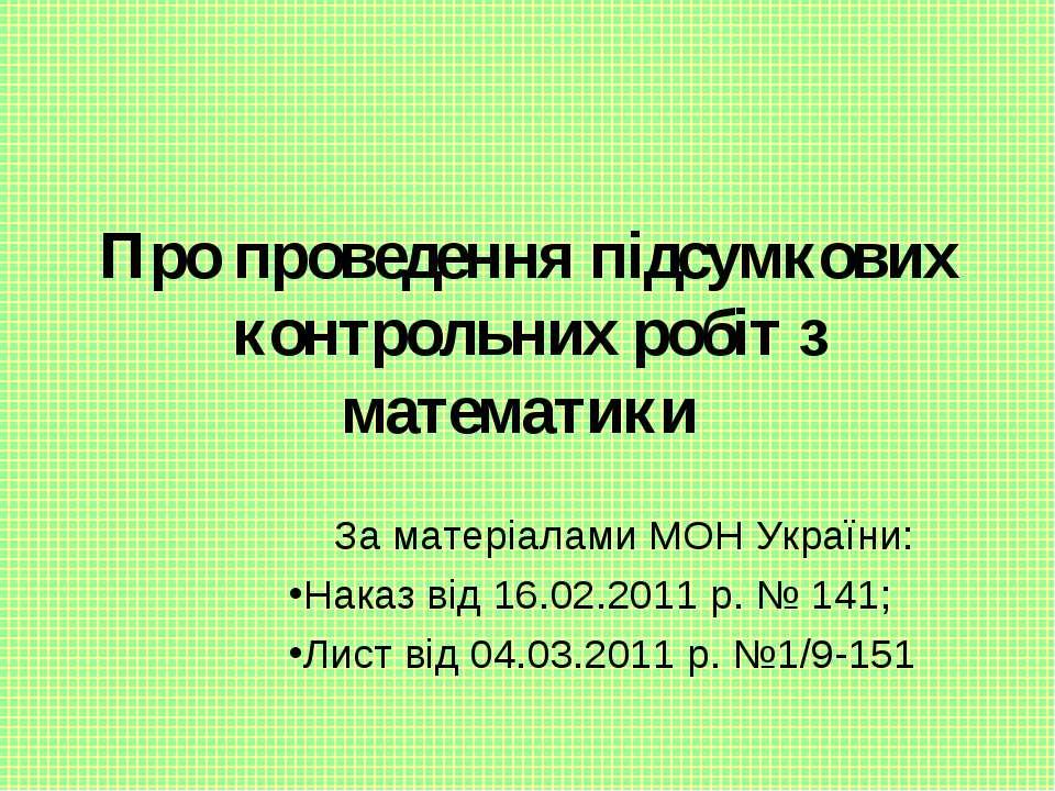 Про проведення підсумкових контрольних робіт з математики За матеріалами МОН ...