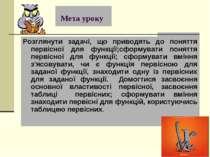 Мета уроку Розглянути задачі, що приводять до поняття первісної для функції;с...