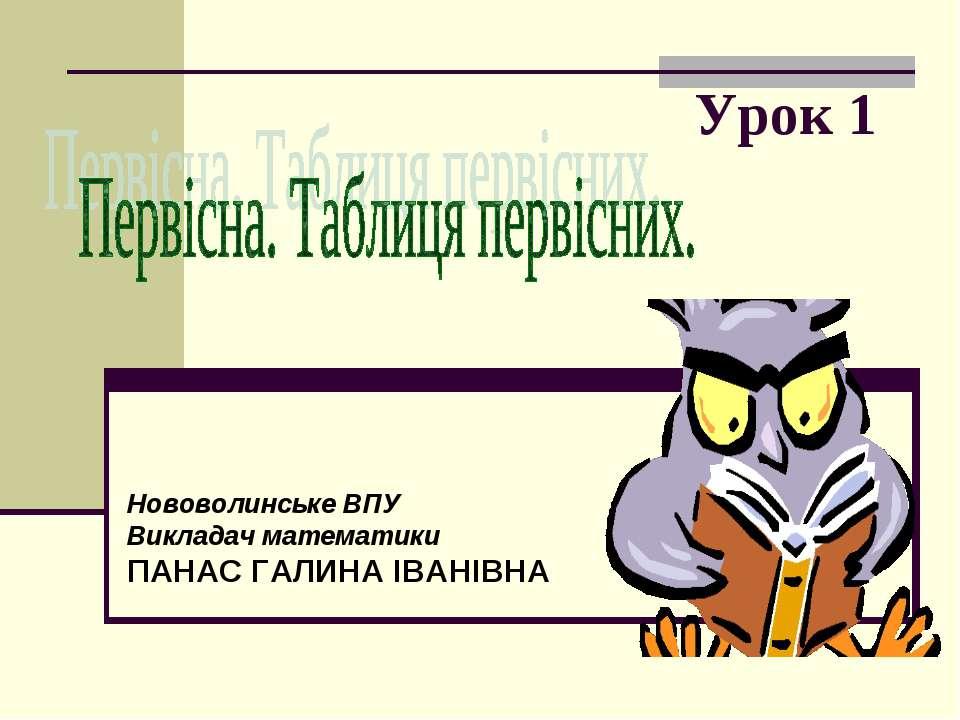 Нововолинське ВПУ Викладач математики ПАНАС ГАЛИНА ІВАНІВНА Урок 1