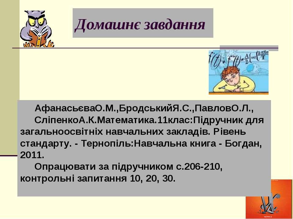 Домашнє завдання АфанасьєваО.М.,БродськийЯ.С.,ПавловО.Л., СліпенкоА.К.Математ...
