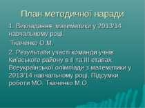 План методичної наради 1. Викладання математики у 2013/14 навчальному році. Т...