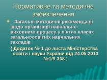 Нормативне та методичне забезпечення Загальні методичні рекомендації щодо орг...