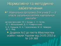 """Нормативне та методичне забезпечення """" Навчальна програма для учнів 5—9 кла..."""