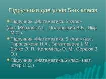 Підручники для учнів 5-их класів Підручник «Математика. 5 клас» (авт. Мерзляк...