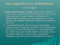 Викладання курсу математики у 5 класі Курс математики 5 класу передбачає розв...