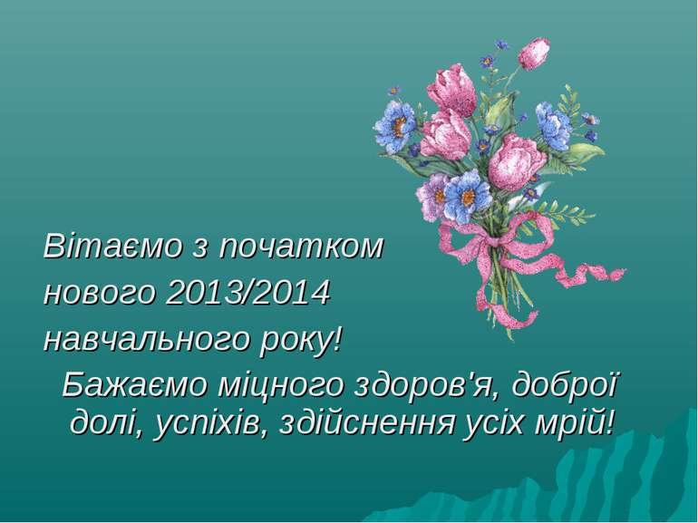 Вітаємо з початком нового 2013/2014 навчального року! Бажаємо міцного здоров'...