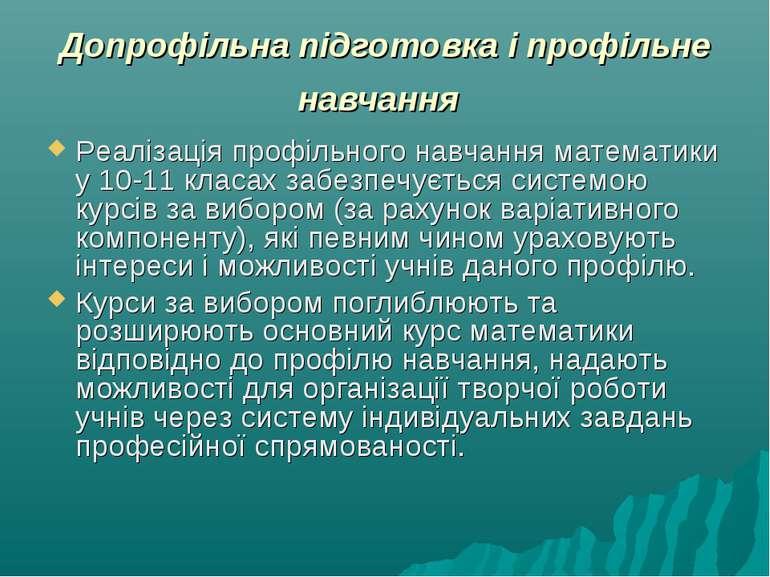 Допрофільна підготовка і профільне навчання Реалізація профільного навчання м...