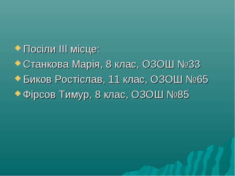 Посіли ІІІ місце: Станкова Марія, 8 клас, ОЗОШ №33 Биков Ростіслав, 11 клас, ...