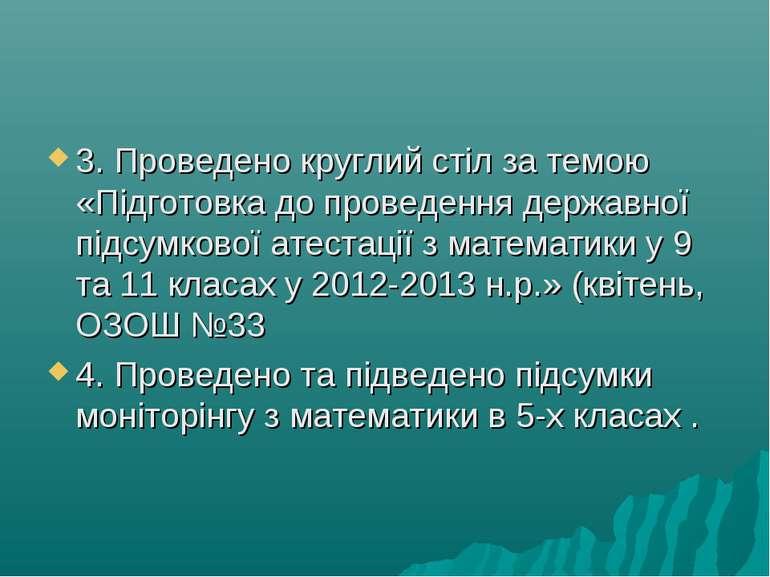 3. Проведено круглий стіл за темою «Підготовка до проведення державної підсум...