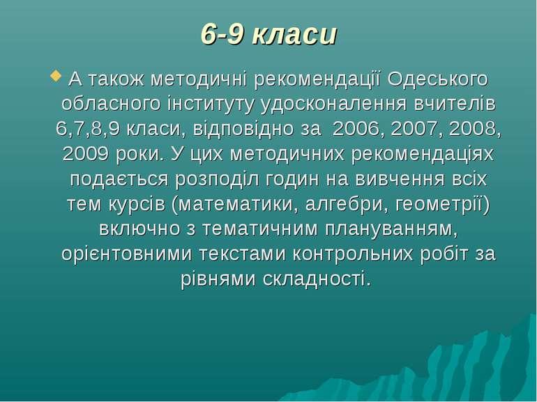 6-9 класи А також методичні рекомендації Одеського обласного інституту удоско...