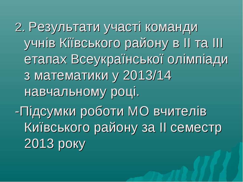 2. Результати участі команди учнів Кіївського району в ІІ та ІІІ етапах Всеук...