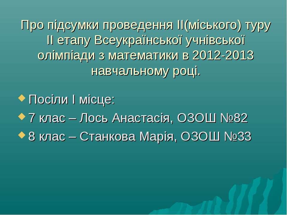 Про підсумки проведення ІІ(міського) туру ІІ етапу Всеукраїнської учнівської ...