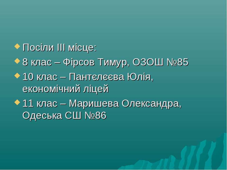 Посіли ІІІ місце: 8 клас – Фірсов Тимур, ОЗОШ №85 10 клас – Пантєлєєва Юлія, ...
